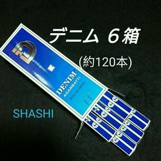 シャシ(Shashi)の新品*6箱*インド香③ デニム(お香/香炉)