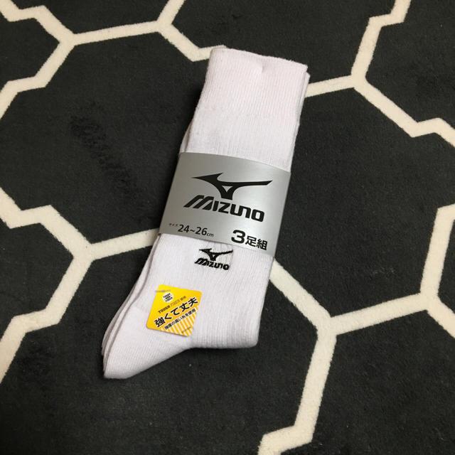 MIZUNO(ミズノ)のMIZUNO 新品 白靴下 3足セット メンズのレッグウェア(ソックス)の商品写真