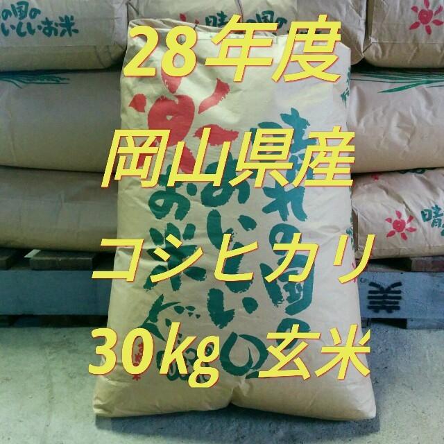 【クリスマス限定】新米コシヒカリ30㎏ 食品/飲料/酒の食品(米/穀物)の商品写真