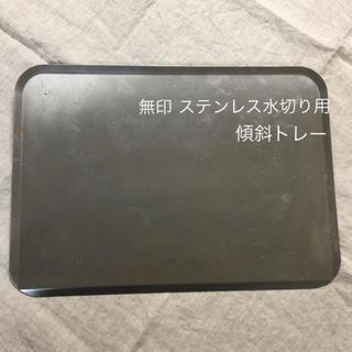 ムジルシリョウヒン(MUJI (無印良品))の無印 ステンレス水切り用傾斜トレー(収納/キッチン雑貨)