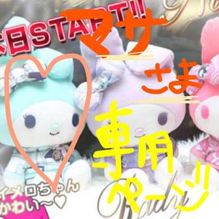 レディー(Rady)のマサ様専用ページ(ぬいぐるみ/人形)