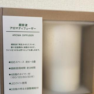 ムジルシリョウヒン(MUJI (無印良品))の【送料無料】超音波うるおいアロマディフューザー【対応スペース:約6畳〜8畳】(空気清浄器)
