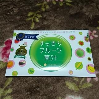 すっきりフルーツ青汁  未開封(ダイエット食品)