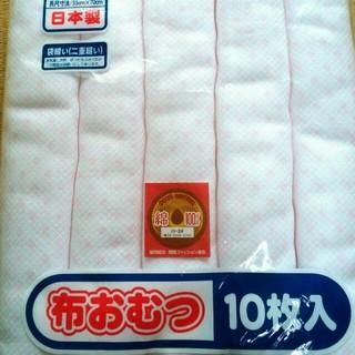 新品 布おむつ ピンク水玉 10枚(布おむつ)