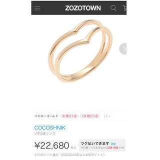 ココシュニック(COCOSHNIK)のココシュニック  K10リング  12号サイズ(リング(指輪))