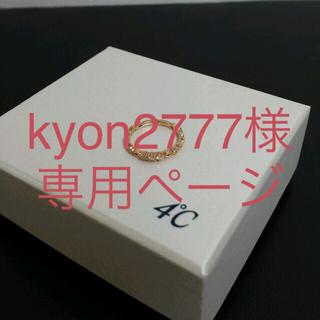 ヨンドシー(4℃)の4℃ ピンキーダイヤリング(リング(指輪))