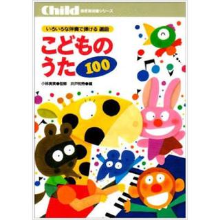 こどものうた100(童謡/子どもの歌)