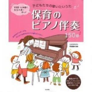 保育のピアノ伴奏150曲(童謡/子どもの歌)