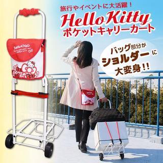 【ハローキティ】ポケットキャリーカート(日用品/生活雑貨)