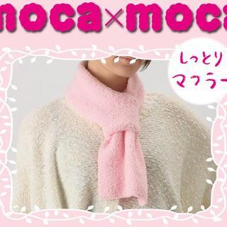 コラーゲン・スクワラン配合 MOCA×MOCA しっとりマフラー(マフラー/ショール)