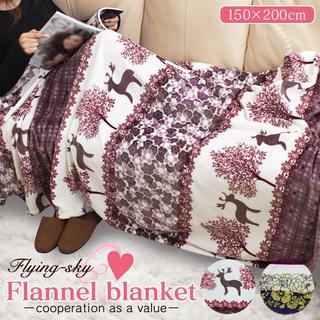 フランネルブランケット(毛布)