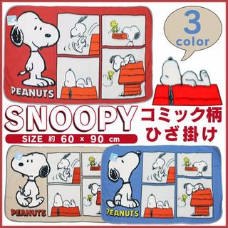 スヌーピー(SNOOPY)のスヌーピー コミック柄ひざ掛け(毛布)
