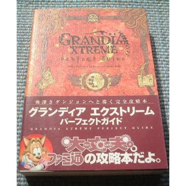 攻略 グランディア 2