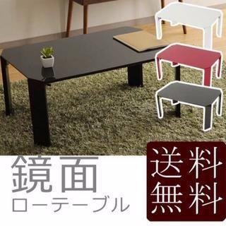 新品 鏡面 折りたたみ テーブル(ローテーブル)