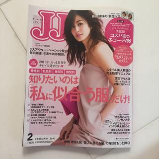 ザラ(ZARA)のJJ最新号💕 2017/2(ファッション)