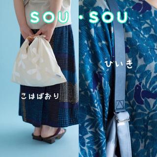 ソウソウ(SOU・SOU)のりりか様専用 小巾折(こはばおり)皮一寸(ひいき)セット エコバッグ(ハンドバッグ)