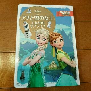 ディズニー(Disney)のs.S.m.k様専用★【美品】アナと雪の女王 エルサのサプライズ(その他)