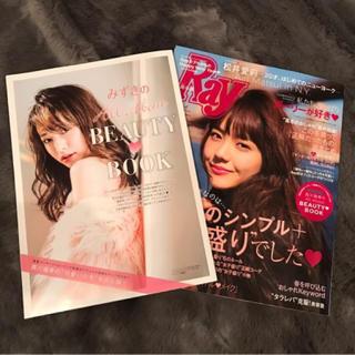 Ray 2月号 増刊版(ファッション)
