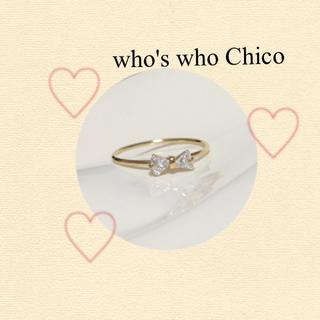 フーズフーチコ(who's who Chico)の【新品】リボンが可愛いリング♡(リング(指輪))