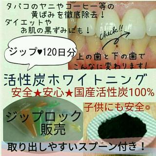 増量♥ジップ☆120日分!活性炭ホワイトニングパウダー(口臭防止/エチケット用品)