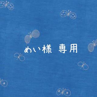 ミナペルホネン(mina perhonen)の蝶ネクタイ(ファッション雑貨)