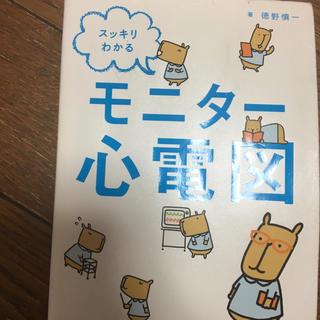 モニター心電図 参考書(健康/医学)