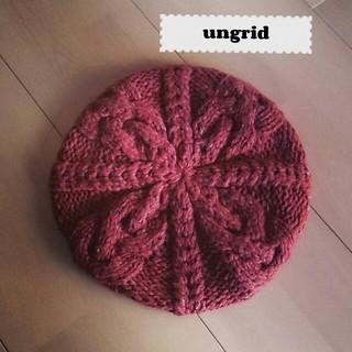 アングリッド(Ungrid)のUngrid  ニットキャップ(ニット帽/ビーニー)