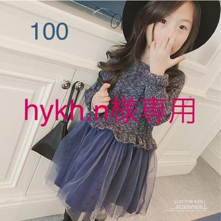 hykh.n様専用【100cm】残り僅か ネイビー チュールスカートワンピ(ワンピース)