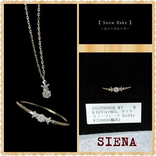 年末値下げSIENA/7号スノーフレークk10ダイヤモンドリングholly (リング(指輪))