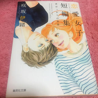 シュウエイシャ(集英社)の恋愛女子短編集 君ばっかりの世界(少女漫画)