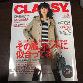 ザラ(ZARA)のCLASSY 最新号 2月号  (ファッション)