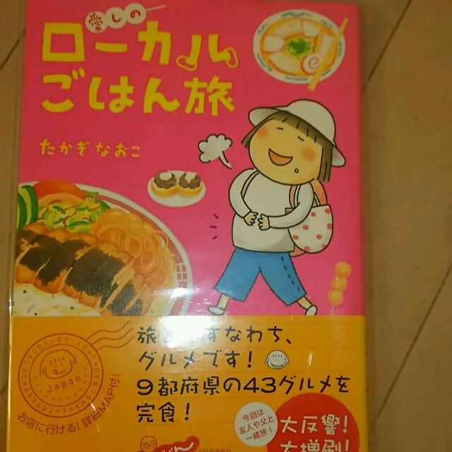 苺さん専用★ たかぎなおこ3冊セット エンタメ/ホビーの漫画(その他)の商品写真