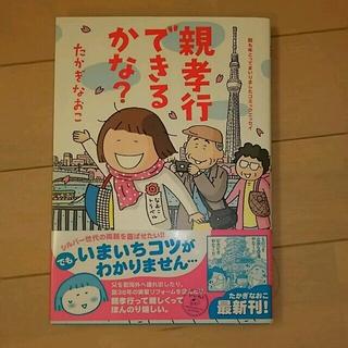 苺さん専用★ たかぎなおこ3冊セット(その他)