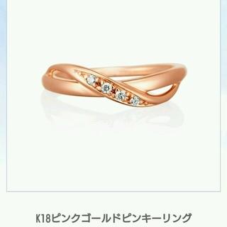 ヨンドシー(4℃)の限定値下げ中!!ダイヤピンキーリング(リング(指輪))