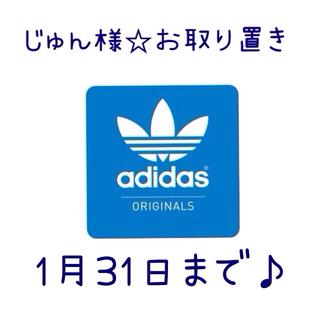 アディダス(adidas)のじゅん様♡お取り置き(ハーフパンツ)
