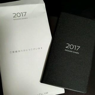 ニッサン(日産)の日産手帳(日産自動車公式)(その他)