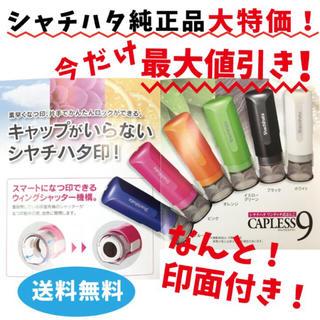 【M様専用ページ】シャチハタキャップレス9新型(純正品)印面付き(はんこ)