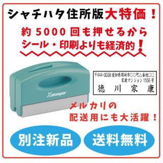 【あか様専用ページ】シャチハタ1351ポケット(純正品)別注新品(はんこ)