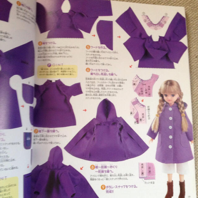 リカちゃん 手作り着せ替えドレス 基本と応用 のせえみこ作品