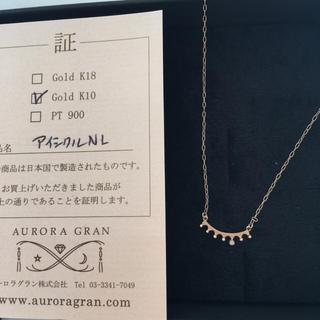 オーロラグラン(AURORA GRAN)の週末セール!オーロラグラン k10 ネックレス(ネックレス)