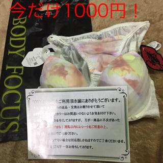 ボディーフォーカス(BODY FOCUS)の大幅値下げ☆ブラ&ショーツ(ブラ&ショーツセット)