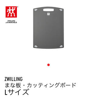 ストウブ(STAUB)の取り置き中⭐️新品未使用 カッティングボード まな板(調理道具/製菓道具)