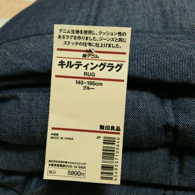 MUJI (無印良品)(ムジルシリョウヒン)の無印良品 福袋 ファブリック