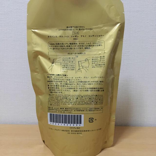 AVON(エイボン)のAVONコンディショナー詰め替え400ml コスメ/美容のヘアケア/スタイリング(コンディショナー/リンス)の商品写真
