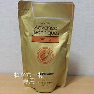 エイボン(AVON)のAVONコンディショナー詰め替え400ml(コンディショナー/リンス)