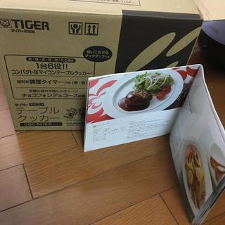 タイガー(TIGER)のしん様専用☆タイガーマイコンテーブルクッカー☆(調理機器)