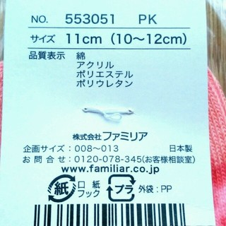 familiar(ファミリア)のファミリア 靴下  キッズ/ベビー/マタニティのこども用ファッション小物(靴下/タイツ)の商品写真
