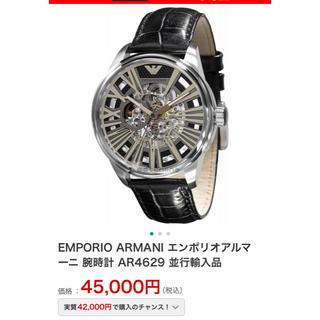 エンポリオアルマーニ(Emporio Armani)のARMANI 時計(腕時計(アナログ))
