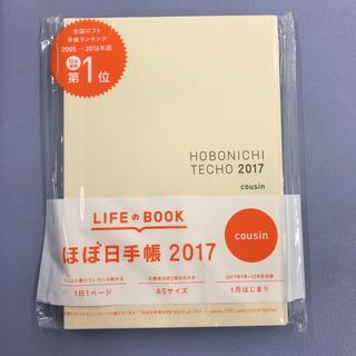 ムジルシリョウヒン(MUJI (無印良品))の新品 ほぼ日手帳
