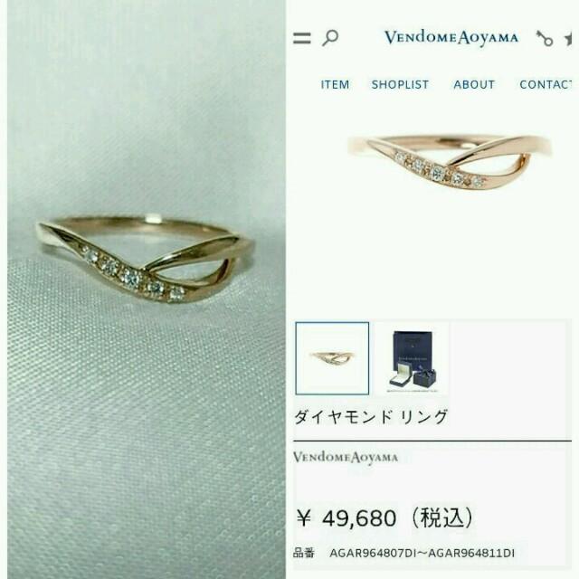 Vendome Aoyama(ヴァンドームアオヤマ)のヴァンドーム 青山 ダイヤ 18金 指輪 pg 正規品 本物 宝石 ピンク レディースのアクセサリー(リング(指輪))の商品写真
